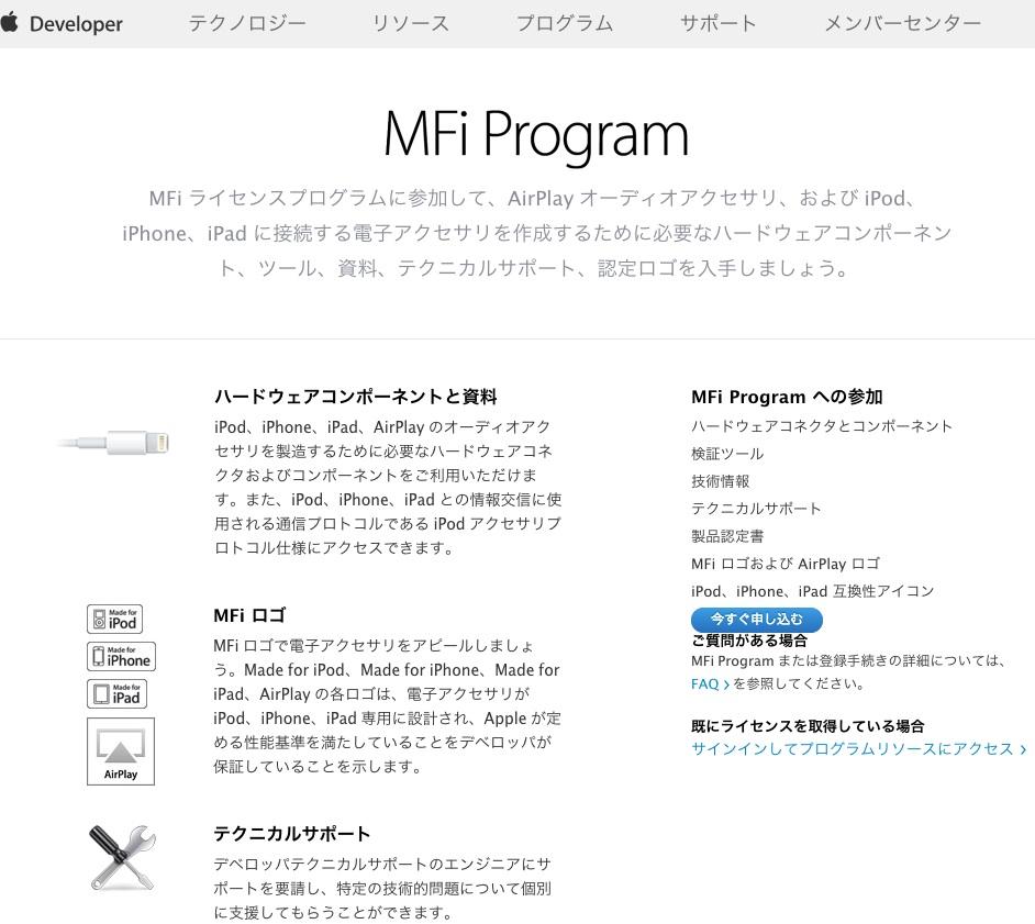 MFi_developer_site